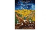 《至爱梵高》将于12月8日正式在国内上映