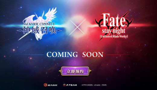 强强联合!《神域召唤》将与Fate擦出怎样火花?