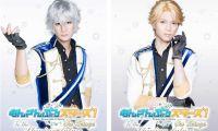 《偶像梦幻祭》系列最新舞台剧公开角色海报