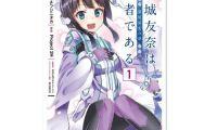 《鹫尾须美之章》漫画第1卷发售