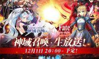《神域召唤》公测联动Fate生放送今晚开播