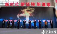 第五届中国国际动漫创意产业交易会开幕