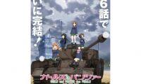 《少女与战车最终章》上映前4天才制作完成第一章?