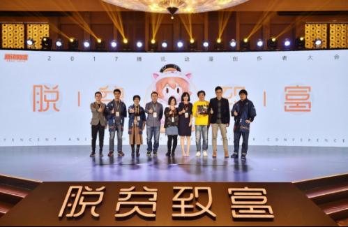 """2017腾讯动漫创作者大会 """"脱贫致富""""助国漫创作者增值"""