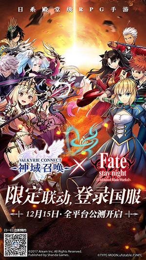 接力Fate联动  《神域召唤》最强应援X计划登场!