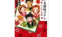 《名侦探柯南》剧场版《唐红的恋歌》小说发售
