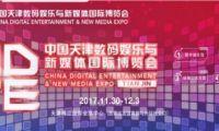 西藏若宇之苗携《攒局麻将》亮相天津电竞节