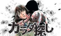 恐怖漫画《寻找身体》新系列将于1月5日开始连载