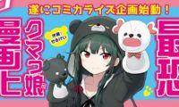 《熊熊勇闯异世界》漫画化决定