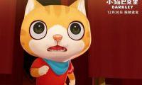 金马奖提名台湾动画《小猫巴克里》12月30日全国上映