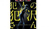 《柯南》外传第1卷发售