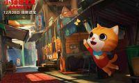 台湾动画电影《小猫巴克里》发布情感预告