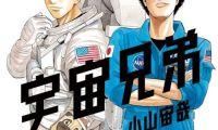 《宇宙兄弟》将与东京残奥会、JAXA合作
