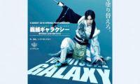 《银河铁道之夜》衍生舞台剧将于明年3月公演