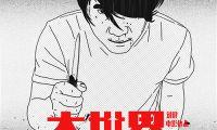 《大世界》十张人物海报释出 描绘冷酷社会中的双面人性