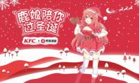 """网易漫画IP跨界 """"鹿娘""""×肯德基陪你过圣诞"""