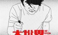 """金马奖""""最佳动画长片""""《大世界》片方发布黑·白社会""""角色海报"""