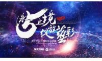 永无止境 绽放艺彩 天工艺彩五周年年会在京举行