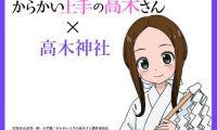 TV动画《擅长捉弄的高木同学》将于2018年1月8日开播