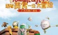"""""""美食大冒险""""嘉年华即将开幕 狂欢引爆万胜广场周年庆"""