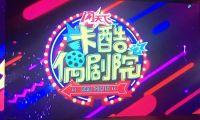 北京电视台卡酷少儿卫视2018年全新品牌《卡酷偶剧院》正式开启