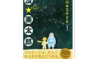 漫☆画太郎推出《小王子》漫画版