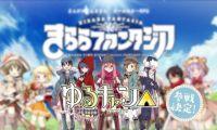 TV动画《摇曳露营Δ》将加入芳文社推出的RPG手机游戏