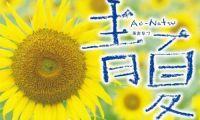 漫画《青夏Ao-Natsu》宣布电影化