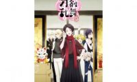《刀剑乱舞-花丸-》第2季动画光碟详情已公开