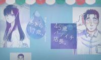 《恋如雨止》公开原作漫画第1到9卷单行本TVCM