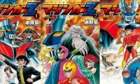 《魔神Z》原作漫画发售全3卷的新装版