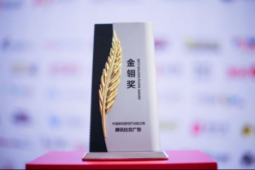 """斩获""""中国移动游戏产业助力奖"""" 腾讯社交广告助力游戏产业生态构建"""