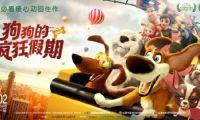 动画电影《狗狗的疯狂假期》公布定档海报和剧照