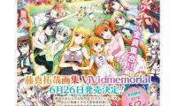 《藤真拓哉画集 ViVidmemorial》预定于2018年6月26日发售