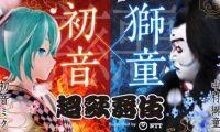"""初音未来将再度联合中村狮童出演""""超歌舞伎"""""""