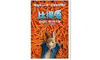 真人电影《比得兔》公开定档海报和新定档预告