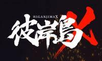 《彼岸岛X-特別篇-》动画将于1月24日播出