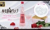《少女革命》推出售价20万日元高档酒