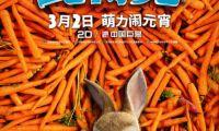 动画电影《比得兔》宣布内地定档3月2日