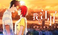 盘点《我是江小白》第一季,为读懂观众的导演点赞!