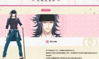 《刀剑乱舞-花丸-》第2季歌咏集第5弹详情及新角色公布