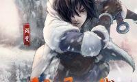 漫画《雪山飞狐》登陆腾讯动漫平台