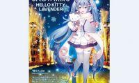 初音未来官方宣布将与卡通人物Hello Kitty展开联动