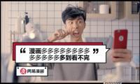 网易漫画发布鬼畜tvc视频广告 二次元营销又放大招