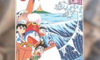 《哆啦A梦》第38部剧场版将上映 官方推出新浮世绘版画