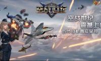 龙马空战世纪正式上线,你的航炮上膛了吗?