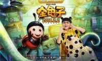 动画大电影《金龟子》今日上映 六大看点释放童年回忆!