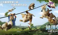 《比得兔》官方公开一张新的海报