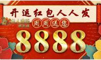 龙马招财迎新春活动引风靡,玩家已展开疯抢阵势