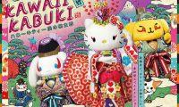《航海王》岛国可爱吉祥物凯蒂猫决定首次挑战歌舞伎